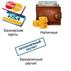 Теперь мы принимаем к оплате наличные, банковские карты
